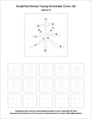 Simplified Chinese tracing worksheet for 来 come lai