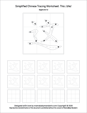 Simplified Chinese tracing worksheet for 这 this zhe