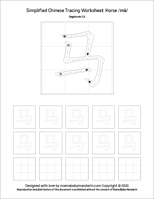 Simplified Chinese tracing worksheet for 马 horse ma