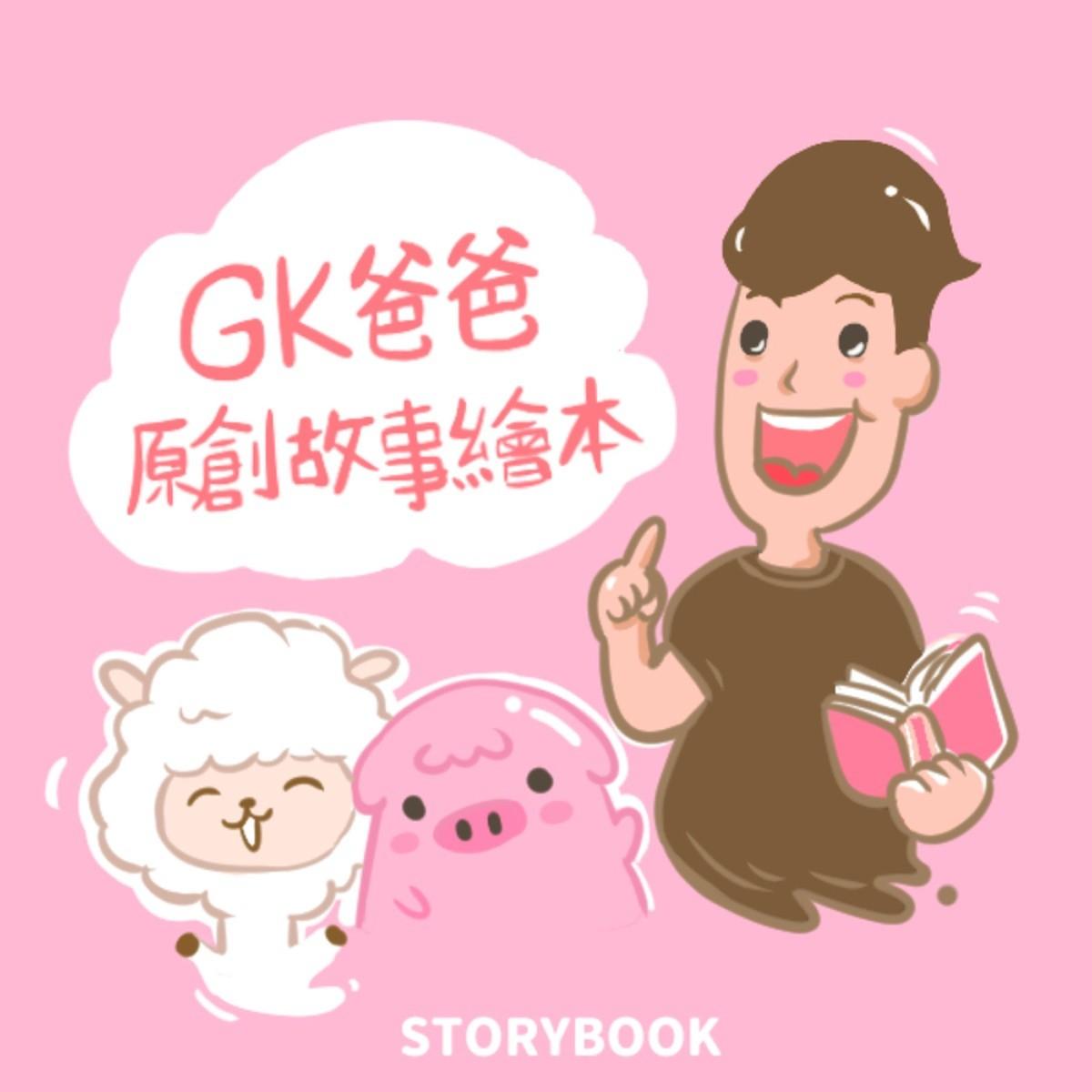 GK爸爸 mandarin stories podcast for kids