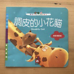 Children's Book in Chinese - Naughty Cat