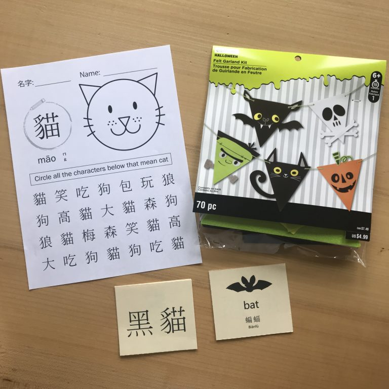 Halloween Mandarin Learning Activity