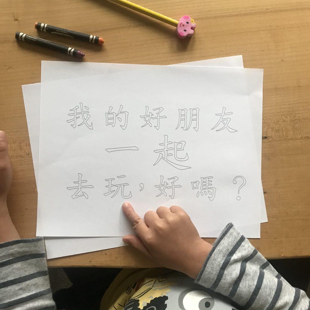 note tracing sheet