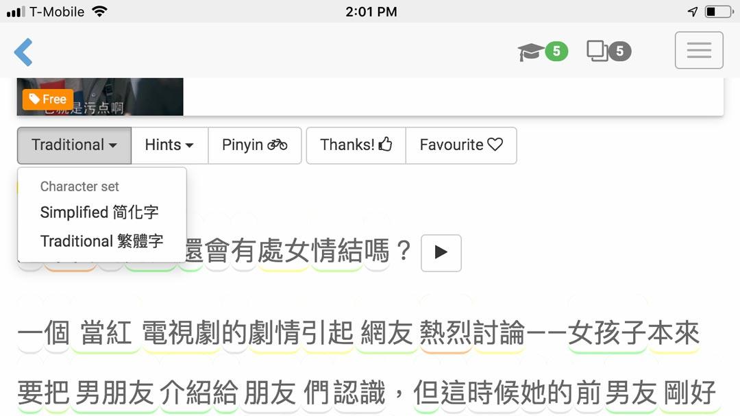 Decipher Chinese Language