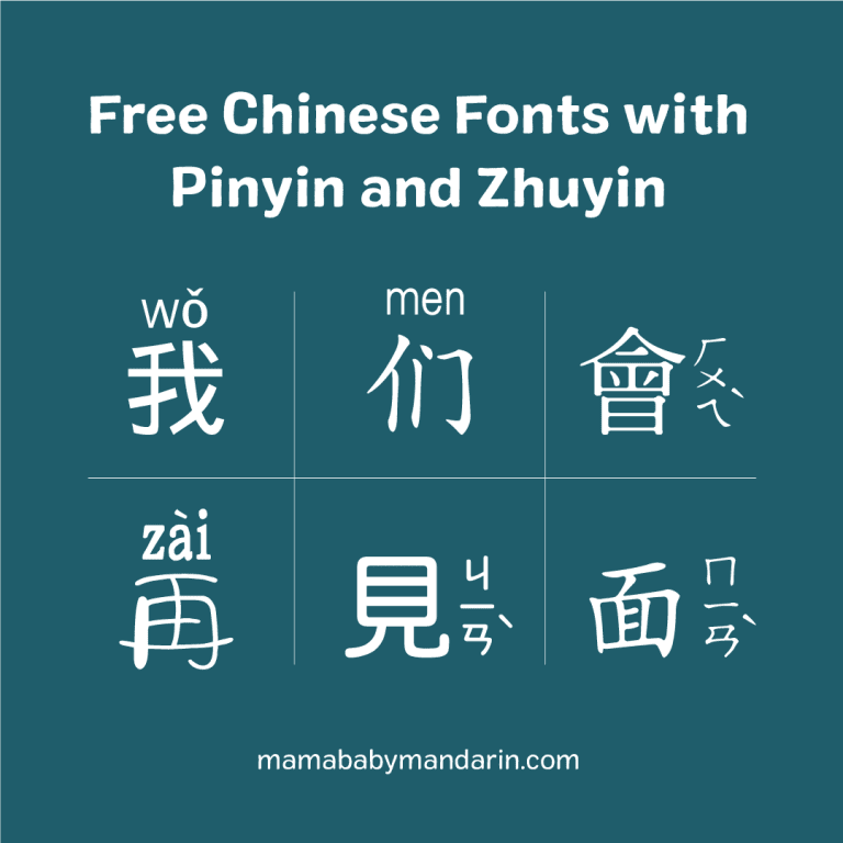 Free Chinese Fonts with Pinyin and Zhuyin