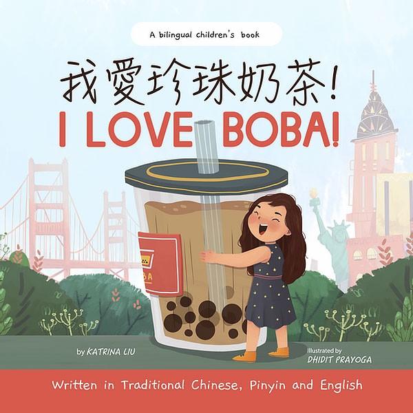 I love boba, kids books about Taiwan