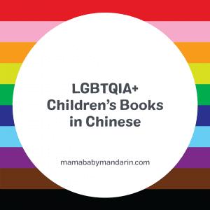 LGBTQIA+ Children's Books in Chinese