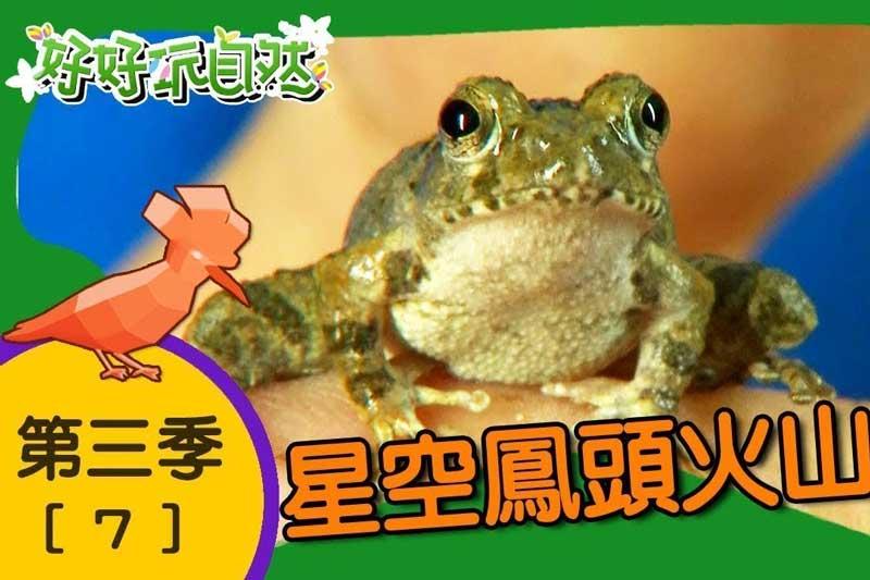 YOYO 好好玩自然 Mandarin Language nature show for kids