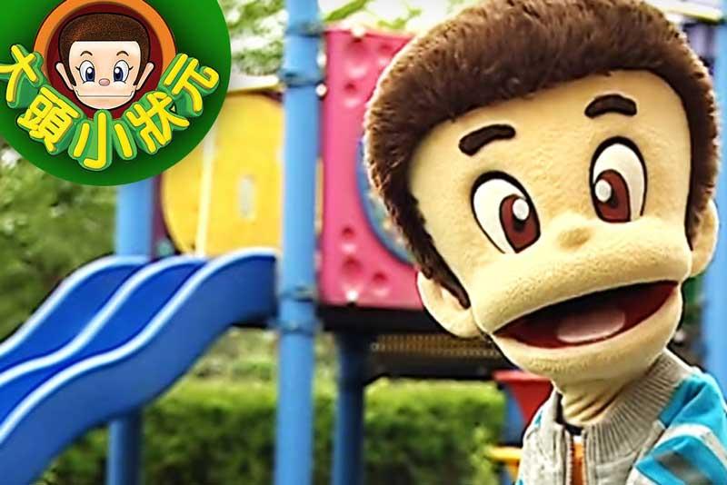 YOYO 大頭小狀元 Big Head and Banana Brother Mandarin Language show for kids