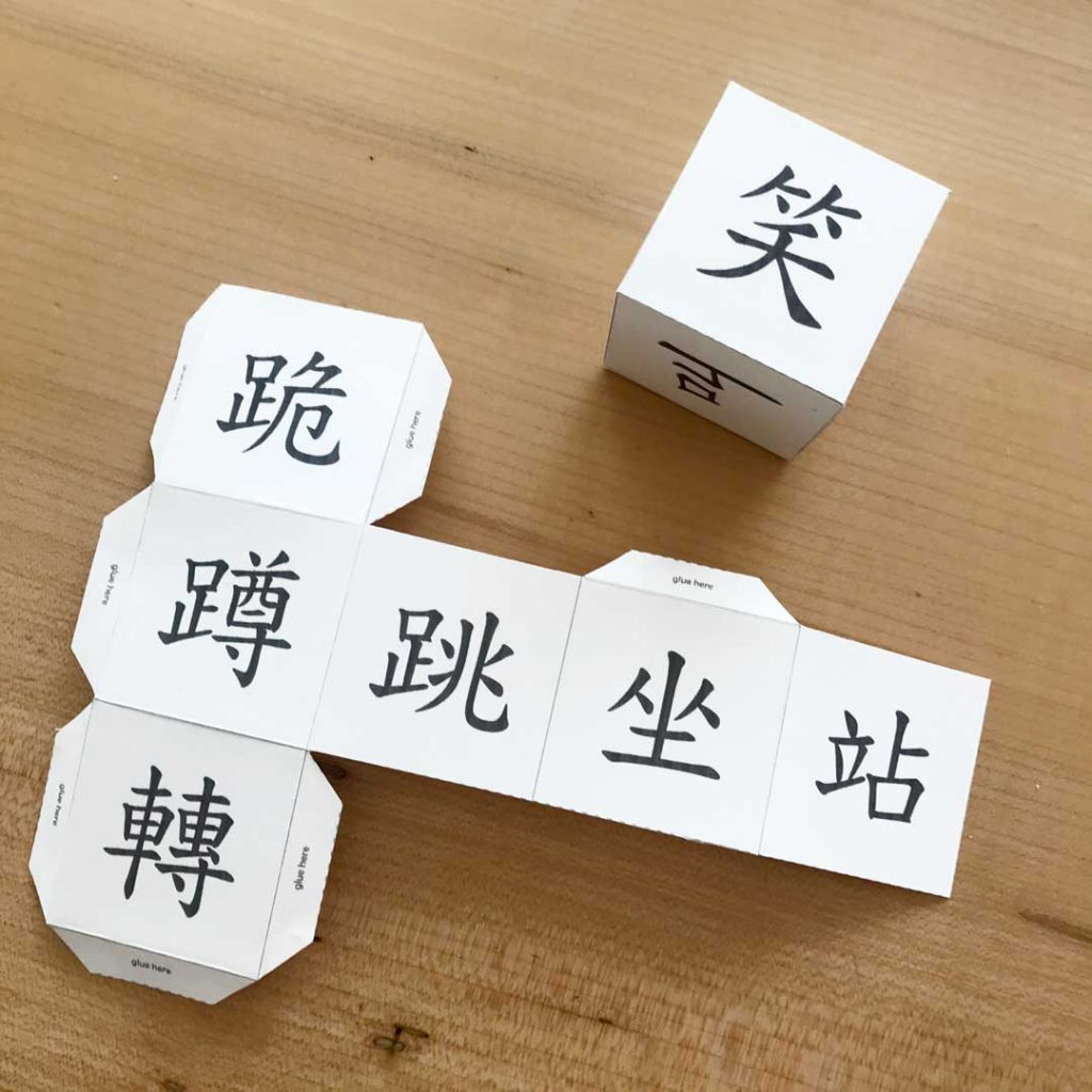 making action cubes to learn chinese characters