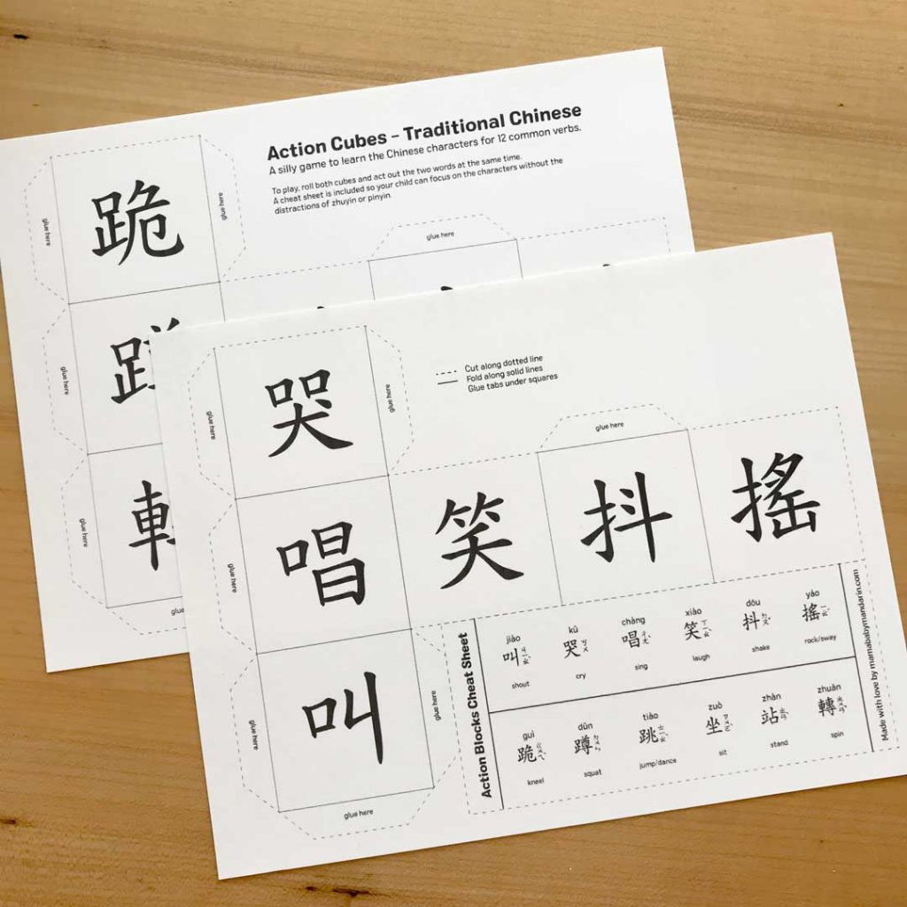 action cubes printables to learn chinese