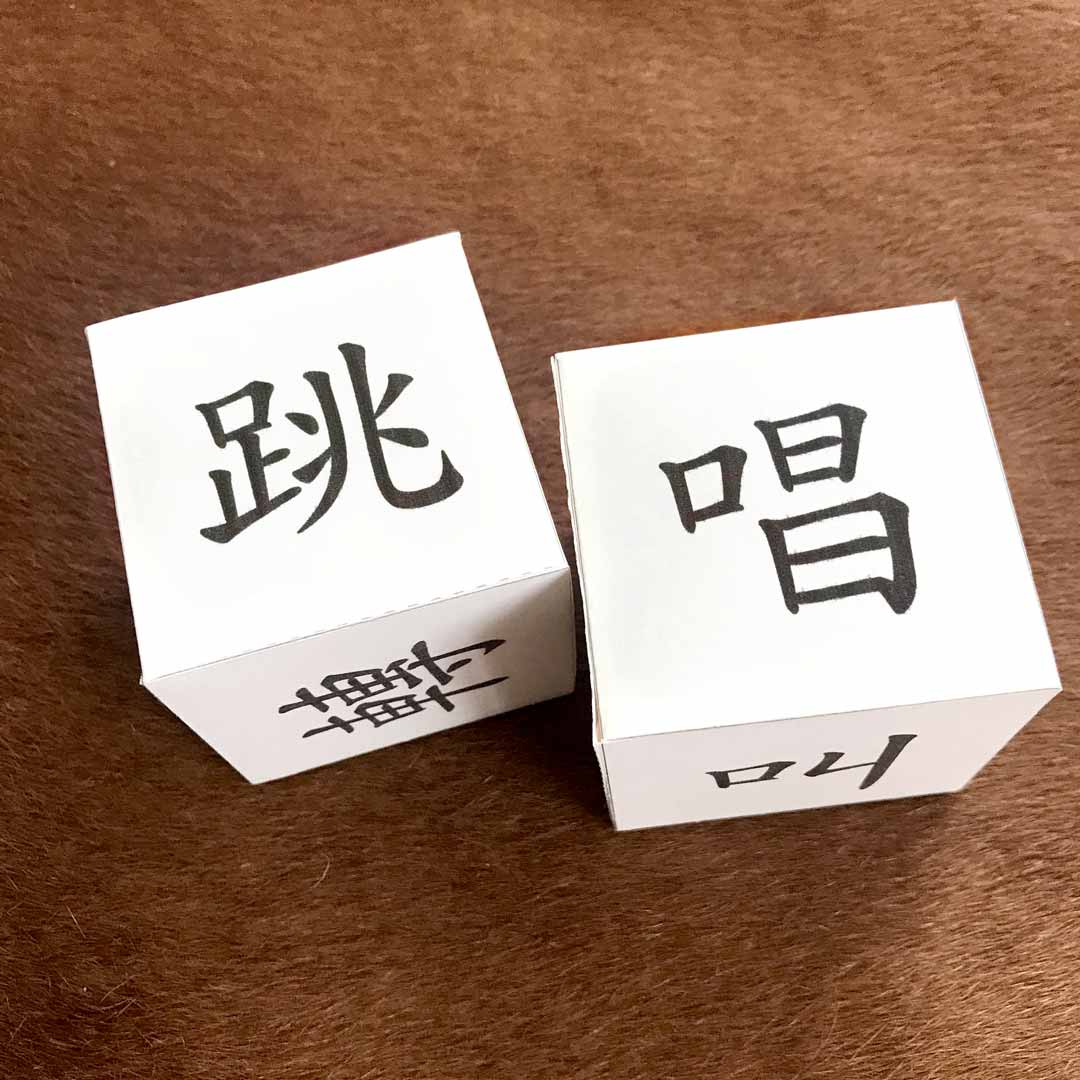action cubes to learn chinese characters