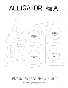 free printable: Egg carton art activity alligator Traditional Chinese