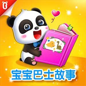 Baby Bus Stories Chinese mandarin podcast