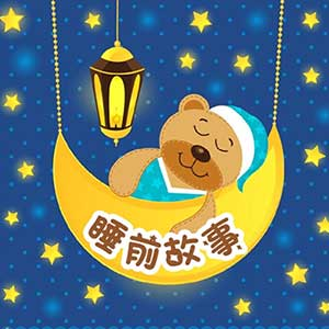 Bedtime Stories Chinese mandarin podcast