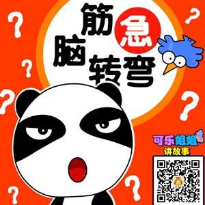 brain teaser Chinese mandarin podcast