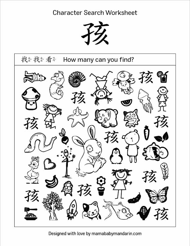 Character Search Worksheets hai