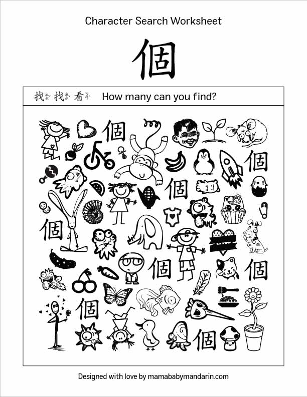 Character Search Worksheets ge