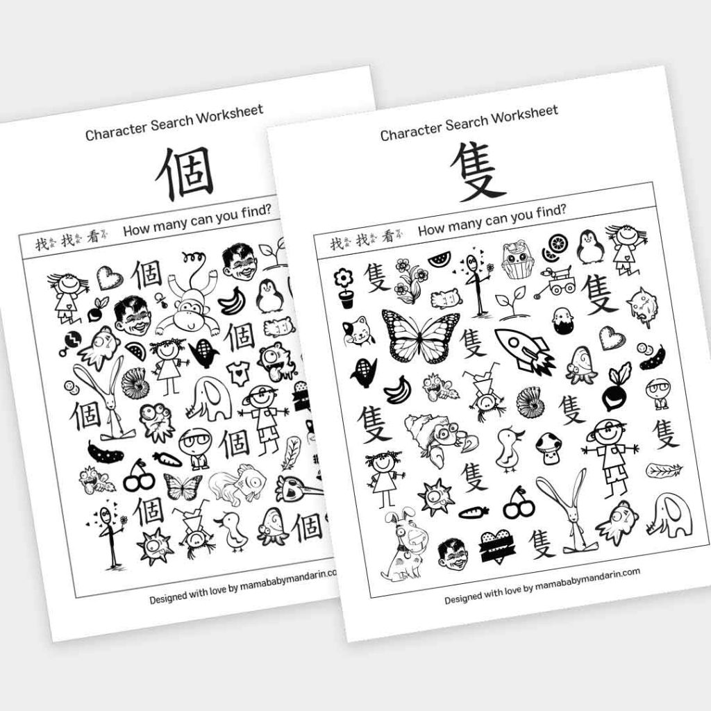 Chinese character search worksheets