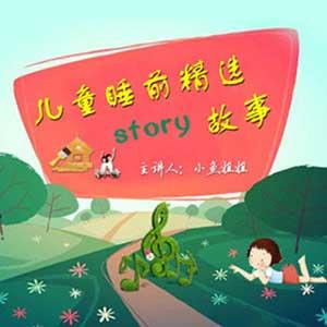 Children Bedtime Stories Chinese mandarin podcast