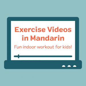 Exercise videos in Chinese