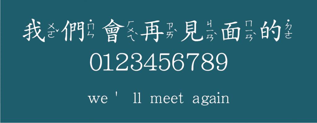 chinese fonts with pinyin and zhuyin - Wanghanzong zhong kaiti zhuyin font