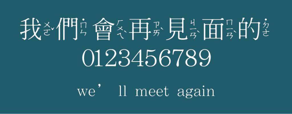 chinese fonts with pinyin and zhuyin - Wanghanzong zhong ming ti zhuyin font