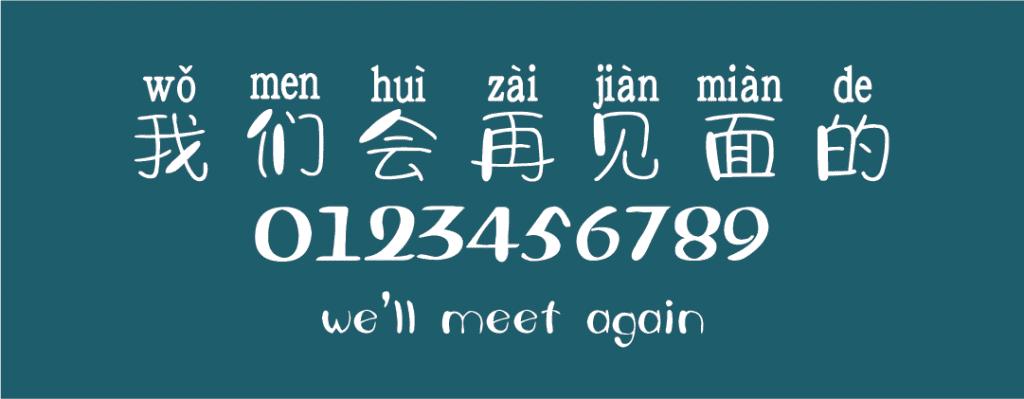 chinese fonts with pinyin and zhuyin - fa gun ti pinyin font