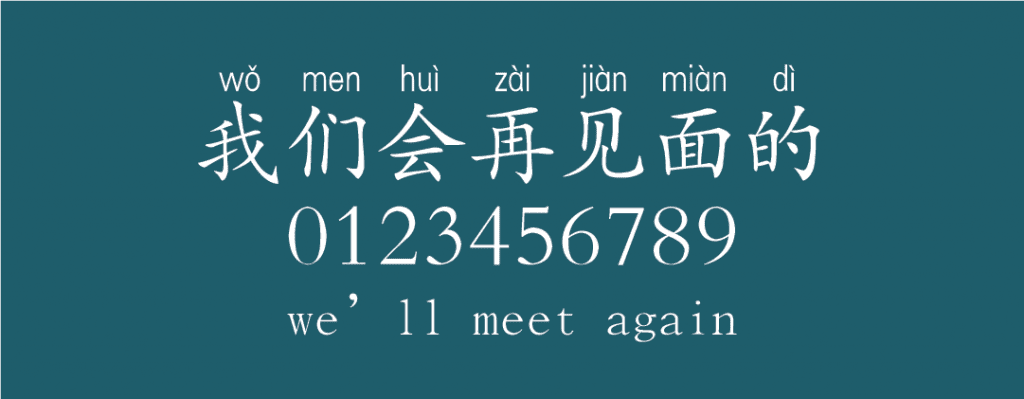 chinese fonts with pinyin and zhuyin - angzhen kaiti pinyin font