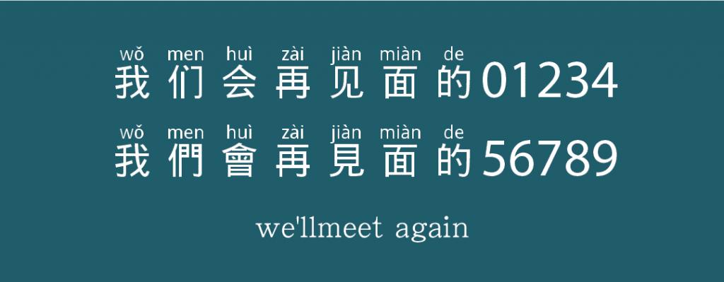 chinese fonts with pinyin and zhuyin - hanzi pinyin font