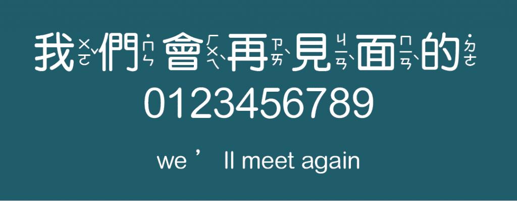 chinese fonts with pinyin and zhuyin - hua kang yuan ti zhuyin