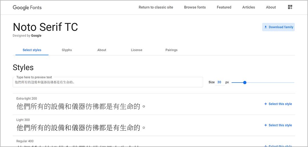 Google fonts screenshot, chinese fonts
