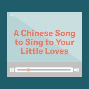 Chinese Song to Sing to Your Little Loves