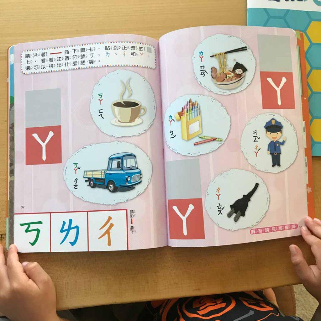 Zhuyin lesson from Ciaohu magazine