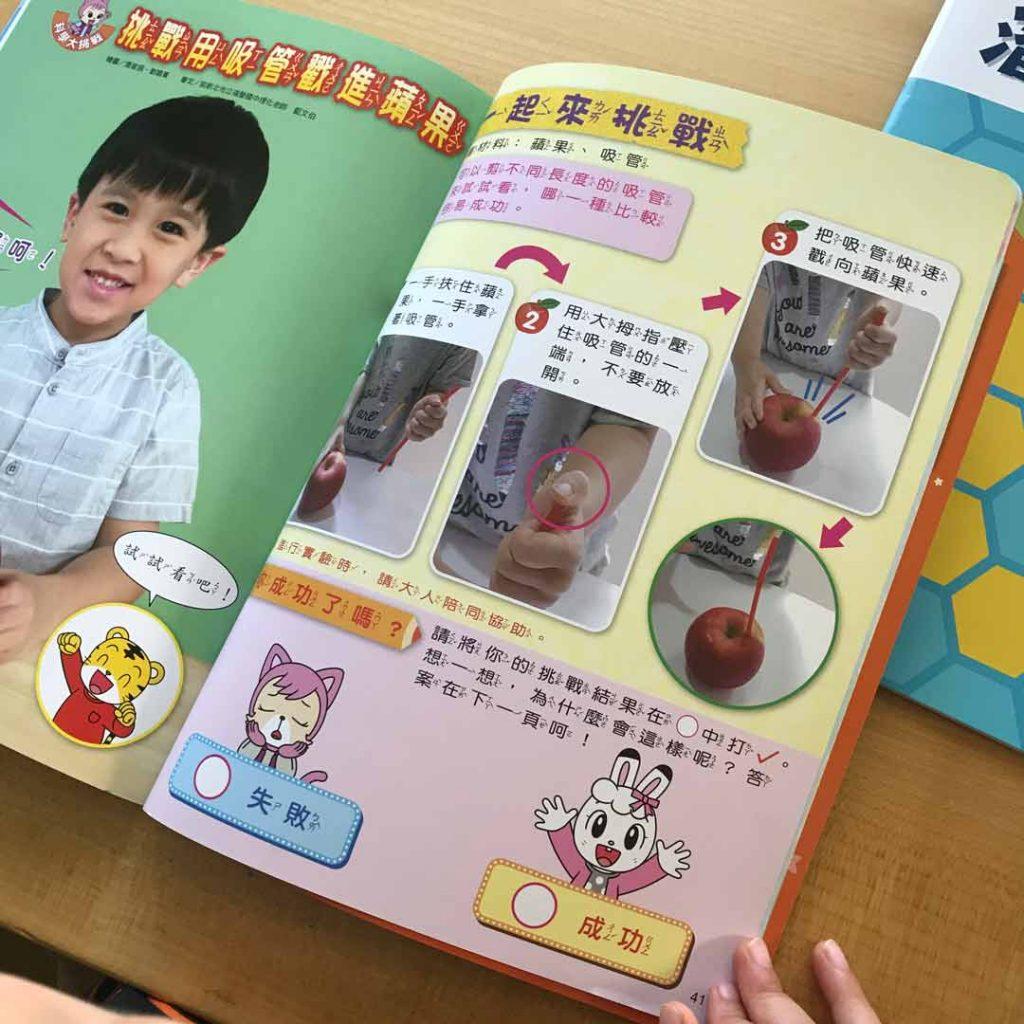 activity from Ciaohu magazine