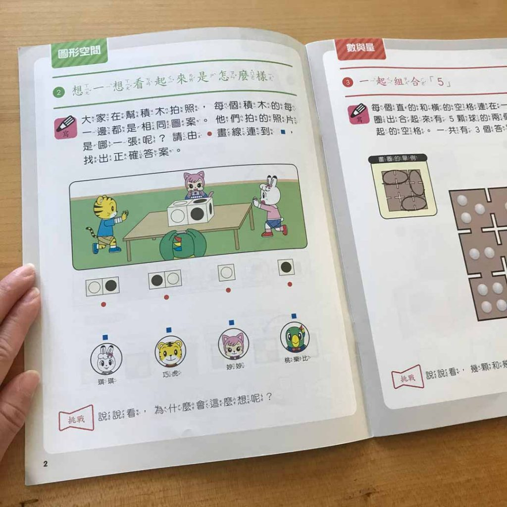 inside page of Ciaohu magazine workbook