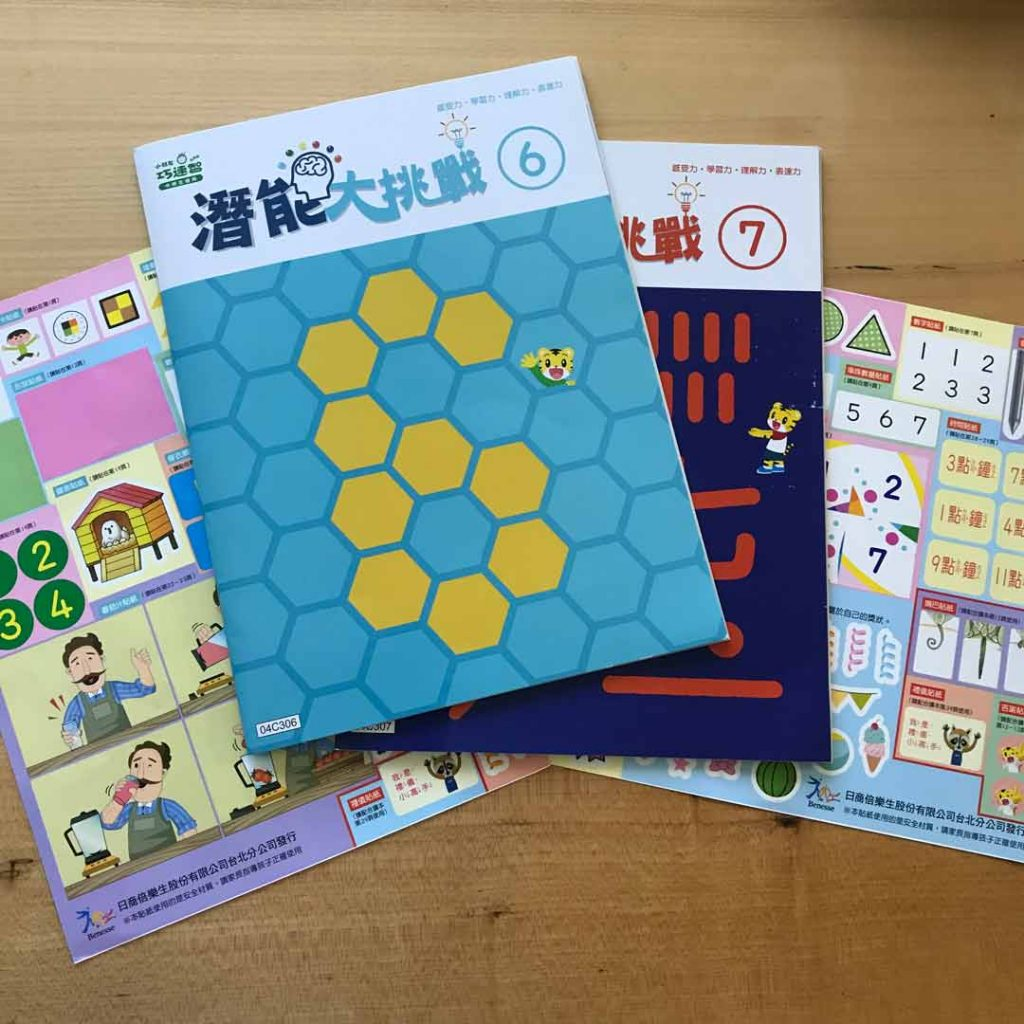 workbooks included with Ciaohu magazine
