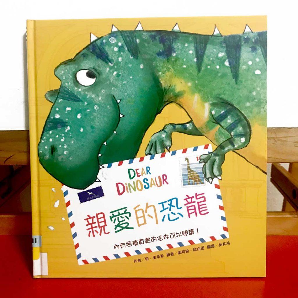 Dear Dinosaur Chinese Children's Book
