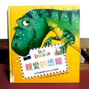 Dear Dinosaur Book