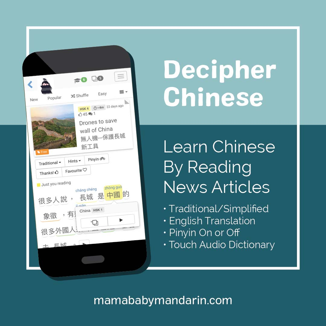 Decipher Chinese Learn Chinese APP