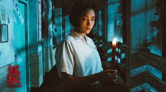 New York Film Festival 2020 Taiwanese films - Detention