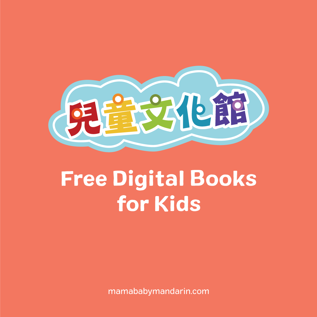 Free digital chinese books for kids