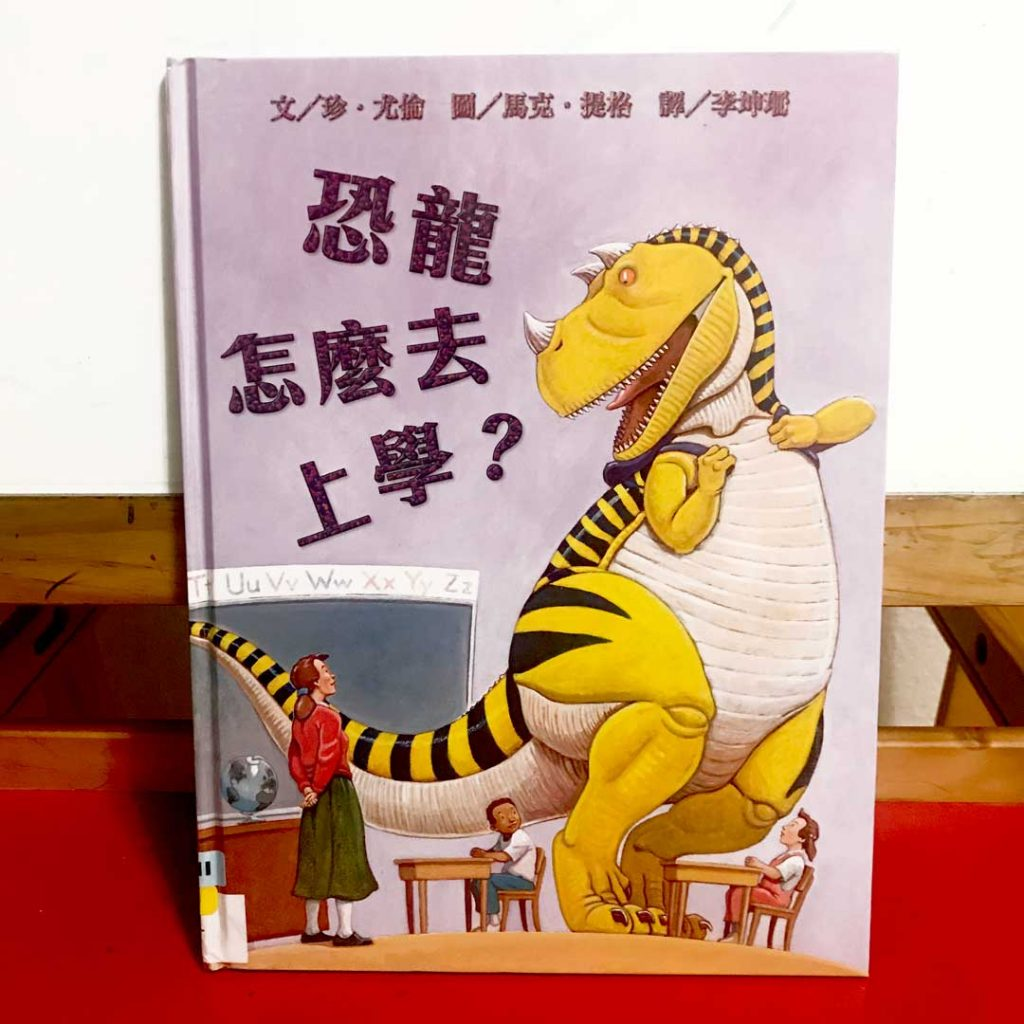 How Do Dinosaurs Go To School? Chinese Children's Book