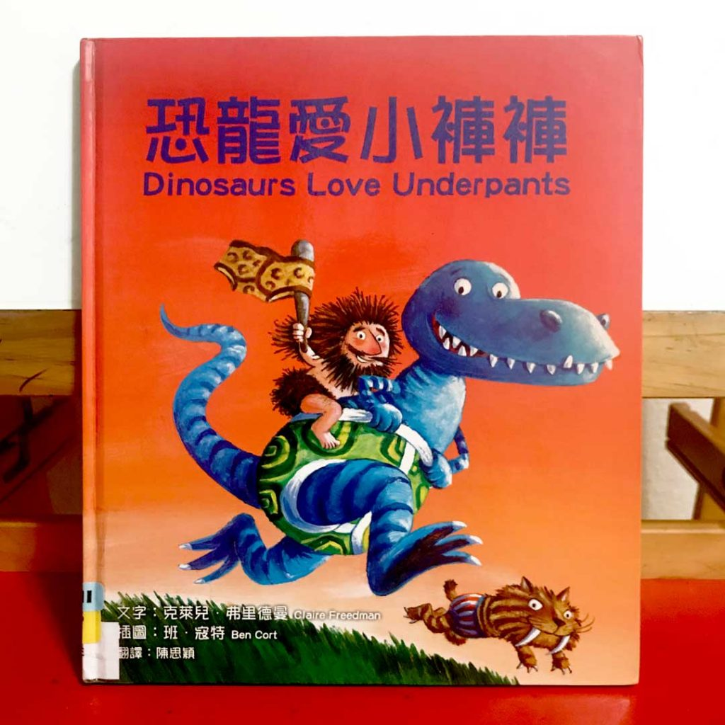 Dinosaurs Love Underpants Chinese Children's Book