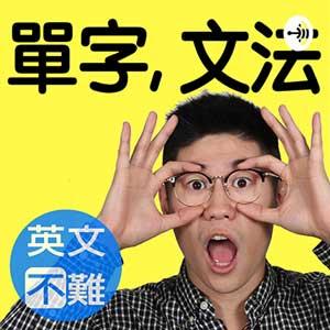 English Isn't hard Chinese mandarin podcast