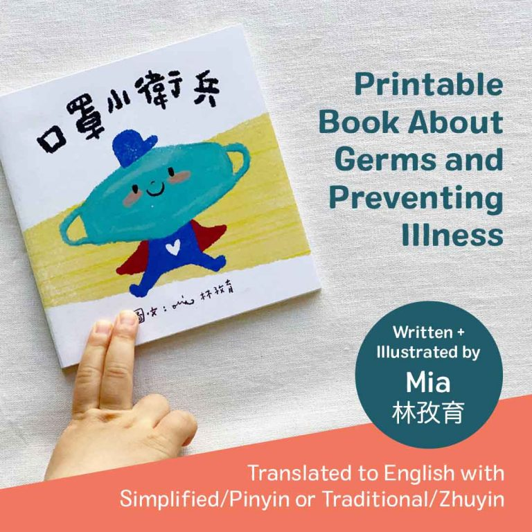Printable Book About Germs and Preventing Illness