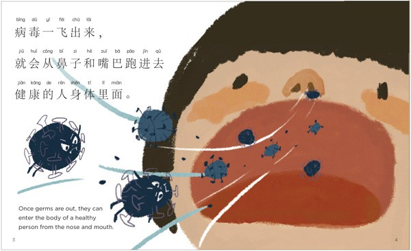 Face Mask Little Defender in English, Simplified Chinese, Pinyin
