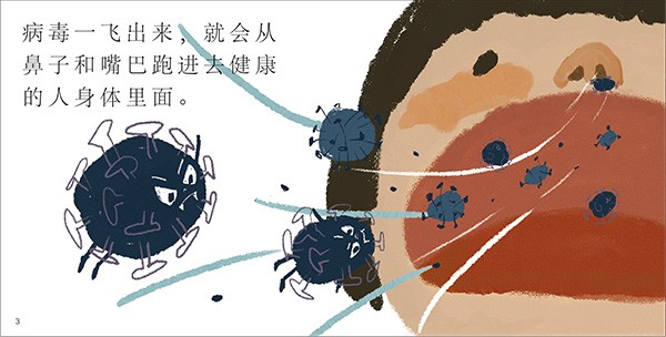 Face Mask Little Defender in Simplified Chinese