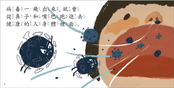 Face Mask Little Defender in Traditional Chinese with Zhuyin