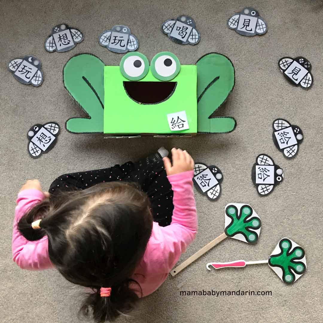 Feed the Frog Game to learn Chinese Characters